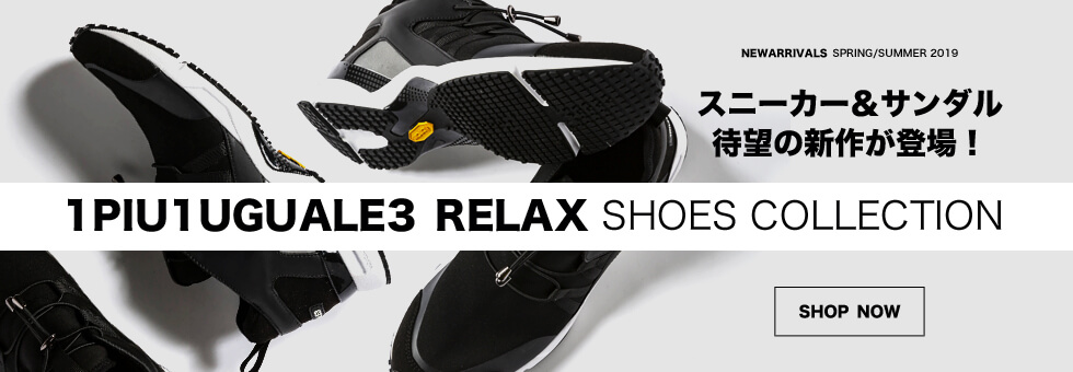 1PIU1UGUALE3 RELAXのシューズが登場!!