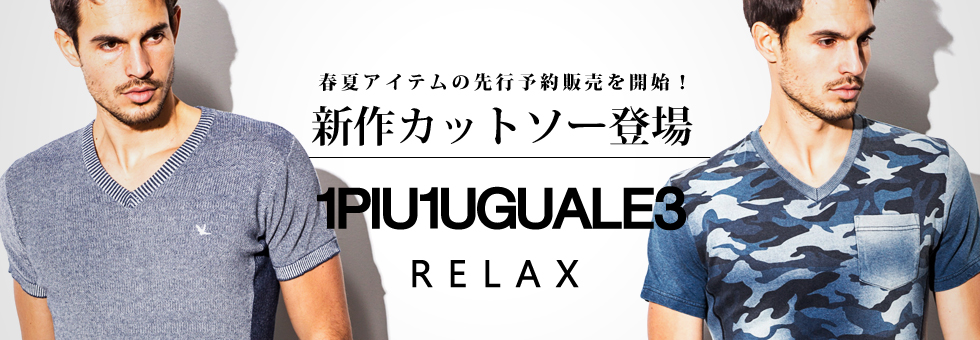 1PIU1UGUALE3 RELAXの新作カットソーが予約開始!!