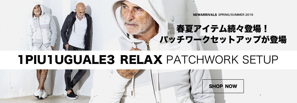 1PIU1UGUALE3 RELAXの新作セットアップが先行予約開始!!