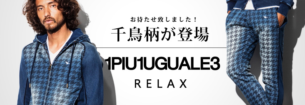 1PIU1UGUALE3 RELAXのセットアップが登場!!